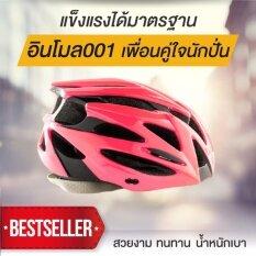ใหม่! หมวกจักรยาน InMole001 หมวกกันน็อคจักรยาน เสือหมอบ เสือภูเขา หมวกกันน็อกขี่จักรยาน ใช้ได้ทั้งชายและหญิง หมวกปั่นจักรยาน อินโมล 001