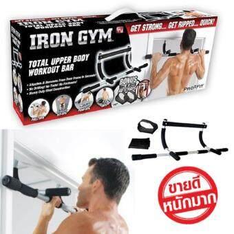 Iron Gym บาร์โหน ติดประตู บาร์ออกกำลังกาย Pull Up Upper BodyWorkout Bar อุปกรณ์ฟิตเนสในบ้าน