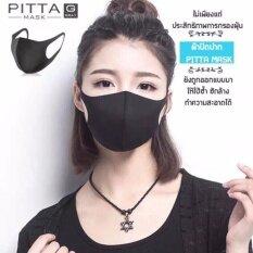 Japan Pitta Mask ขายดีสุดในญี่ปุ่น หน้ากากกันฝุ่น กันแดด กัน UV 98% ผ้าปิดปากแฟชั่น ซักได้ ฮิตมากในญี่ปุ่น สีดำ ป้องกันหมอกควันและฝุ่นจากแสงแดด - 1 Sheet