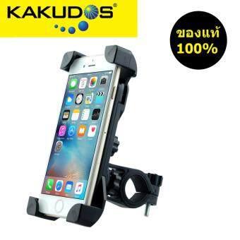 KAKUDOSชองแท้100% Bike Holder ที่จับโทรศัพท์ กับจักรยานยนต์มอเตอร์ไซต์ รุ่น MK-01 (Black)สีดำ