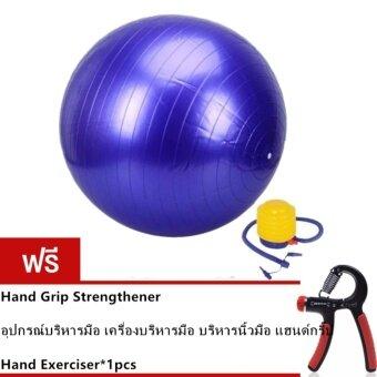 ประเทศไทย Lions ลูกบอลโยคะ ขนาด 65 ซม. พร้อมที่สูบลม สีน้ำเงิน แถมฟรี Hand Grip Strengthener อุปกรณ์บริหารมือ เครื่องบริหารมือ บริหารนิ้วมือ แฮนด์กริ๊ป Hand Exerciser