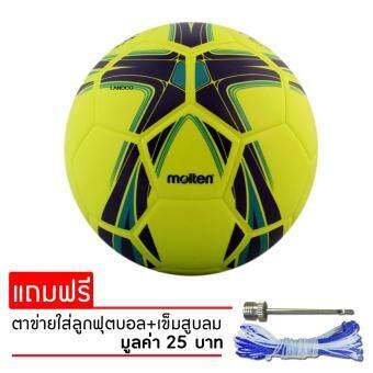 ราคา MOLTEN ฟุตบอลหนัง Football PVC F5Y1505 LN เบอร์ 5