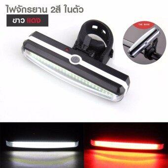 2561 ไฟท้ายจักรยาน RAYPAL2266 USB 2สีในตัว (แดง/ขาว)
