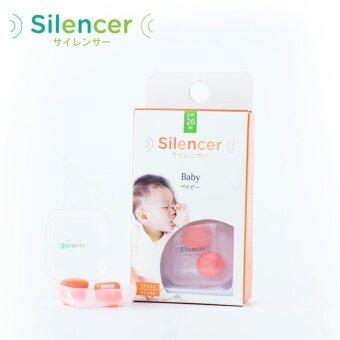 Silencer Baby Silicone ที่อุดหู สำหรับเด็กเล็ก เนื้อซิลิโคน กันน้ำ ลดเสียง กันแรงดัน 2คู่