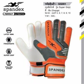2561 Spandex GG001 ถุงมือโกล์ สีส้ม