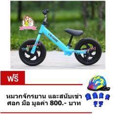 Thaitrendy จักรยานฝึกการทรงตัว Balance Bike แถมฟรี อุปกรณ์ป้องกัน