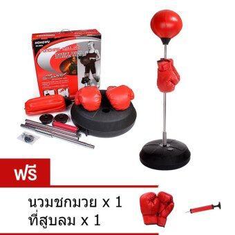 To Fit To Firm อุปกรณ์ชกมวย เป้าซ้อมมวย เป้าชกมวย กระสอบทรายPunching Ball Punch Ball (สีแดง)