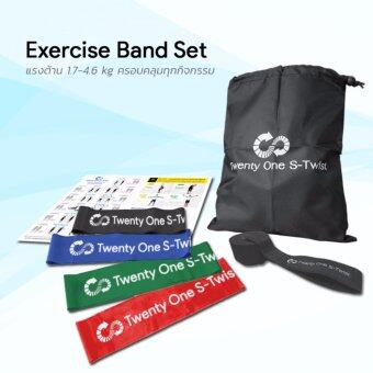TwentyOneStwist Resistance Band Exercise Band Elastic BandCompleted Set 4 Level
