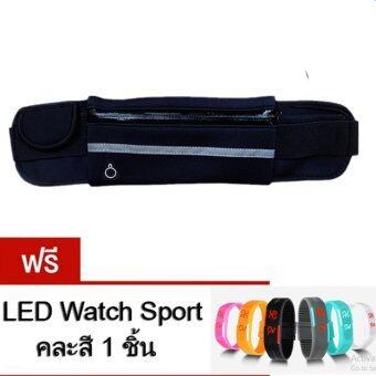 Waterproof Sport Running Belt กระเป๋ากีฬาแบบคาดเอวใส่โทรศัพท์มือถือกันน้ำได้ (สีดำ) ฟรี นาฬิกา Sport 1 ชิ้น