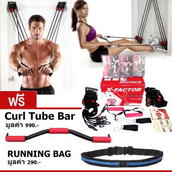 ราคา X-Factor Door gym อุปกรณ์ออกกำลังกาย แถมฟรี! Curl Tube Bar มูลค่า 990 บาท และ RUNNING BAG มูลค่า 290 บาท