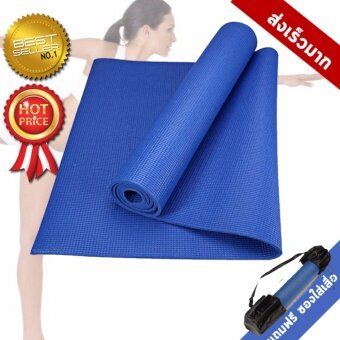 เสื่อโยคะ Yoga Mat หนา 6 มม. ขนาด 173 x 61 ซม. - สีน้ำเงิน (ฟรี! ถุงเป้ใส่เสื่อโยคะ)