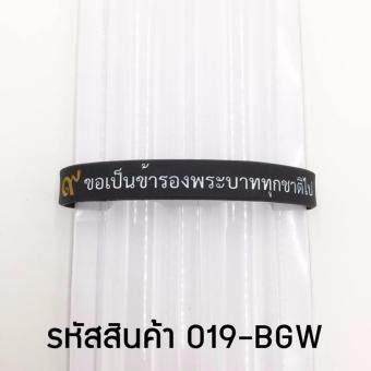 ริสแบนด์ 019-bgw ขอเป็นข้ารองพระบาททุกชาติไป (๙