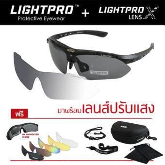 ราคา LIGHTPRO แว่นกีฬา/แว่นขี่จักรยาน เลนส์ปรับแสง Auto รุ่น LP001 (Black) พร้อมเลนส์เปลี่ยน 6 เลนส์