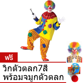 MIRAGE-SHOP ชุดแฟนซี ตัวตลก Clown ผู้ใหญ่ NO.2 (แถมฟรี วิกอาฟโฟร์ตัวตลก CLOWN หลากสี + จมูกตัวตลก - สีแดง)