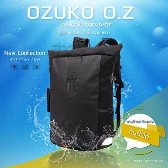 อยากขาย OZUKO รุ่น O.Z. กระเป๋าถือ-สพายหลัง ใบใหญ่ ใช้เดินป่า ท่องเที่ยว คงทนแข็งแรงใส่ของได้เยอะมีช่องซิปภายใน notebook แฟ้มเอกสาร เสื้อผ้า โทรศัพท์มือถือ อื่นๆ (สีดำ)