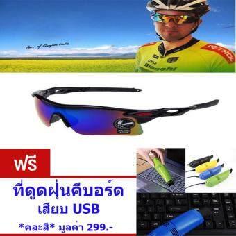 ประเทศไทย แว่นตากันแดดสำหรับปั่นจักรยาน สีดำ แถม ที่ดูดฝุ่นคีบอร์ดเสียบ USB มูลค่า 299.-