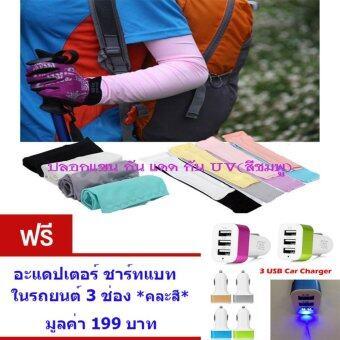 ประเทศไทย ปลอกแขน กันแดด กัน UV สำหรับออกกำลังกาย ปั่นจักรยาน กิจกรรมกลางแจ้ง สวมใส่สบาย Free Size (สีชมพู)จำนวน1คู่ ฟรี อะแดปเตอร์ชาร์ทแบตในรถยนต์ แบบ 3 ช่อง*คละสี* มูลค่า 199 บาท