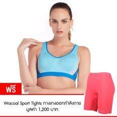 Wacoal Motion wear Sport bra (สีฟ้า/SAX) แถมฟรี กางเกงออกกำลังกาย (สีชมพูออกแดง/ROMAN PINK) WR3432SX+WR7101RP