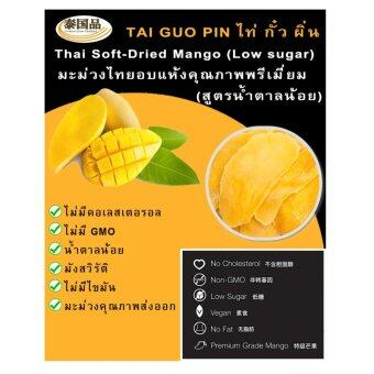 แบรนด์ไท่ กั๋ว ผิ่น มะม่วงอบแห้ง มะม่วงไทยซอล์ฟดราย คุณภาพพรีเมี่ยม (สูตรหวานน้อย) ขนาด 200 กรัม TAI GUO PIN THAI SOFT-DRIED MANGO (LOW SUGAR) 200g 泰国品 泰国芒果干 (低糖) 200 克 - 5