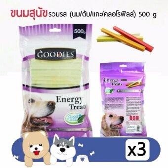 ต้องการขายด่วน (3ถุง) ขนมสุนัข Goodies Energy Treats รวมรส(รสนม/แกะ/ตับ/คลอโรฟิลล์) ช่วยขัดฟัน 500 กรัม