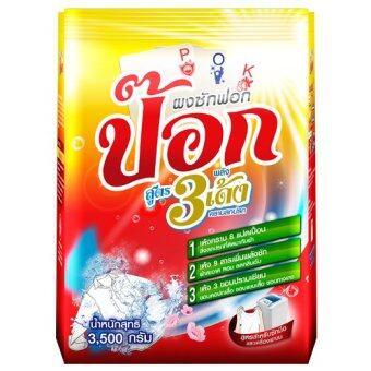 ผงซักฟอกป๊อก 3500gX2 แพ็ค: ซื้อขาย น้ำยาซักผ้า ออนไลน์ในราคาที่ถูกกว่า
