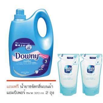 น้ำยาปรับผ้านุ่ม ดาวน์นี่ แอนตี้แบค 3.8 ลิตร แถมฟรีน้ำยาฉีดผ้าแอมบิเพอร์ 2ถุง