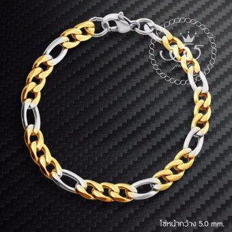 555jewelry สร้อยข้อมือ สแตนเลสสตีล สำหรับชาย/หญิง ลายโซ่ (สี ทองสลับสตีล) (BR29)