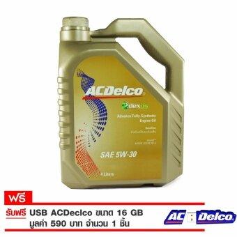 ACDelco Dexos1 สังเคราะห์แท้ 5W-30 API SN ระยะเปลี่ยนถ่าย 20,000 km. 4 ลิตร