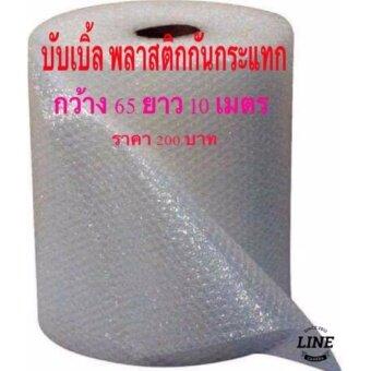 บับเบิ้ล พลาสติกกันกระแทก Air Bubble หน้ากว้าง 65 เซ็น ยาว 10 เมตร แถมฟรี 1 เมตร