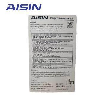 Aisin น้ำมันเกียร์อัตโนมัติ AT Fluid Wide Range AFW+ FullySynthetic ขนาด 1 ลิตร (จำนวน 3 กระป๋อง) รูบที่ 3