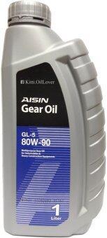Aisin Gear Oil GL-5 80W-90 น้ำมันหล่อลื่นเกียร์เฟืองท้ายคุณภาพสูง (Synthetic) (1 ลิตร)
