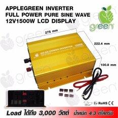 Applegreen Inverter Full Power Pure Sine Wave12V 1500W LCD Display Car Accessories Car Charger DC12V to AC220V  หม้อแปลง เครื่องแปลงไฟ ไฟแบตเป็นไฟบ้าน ใช้กับมอเตอร์ โซล่าเซลล์ ปั้มน้ำ ปั้มลม สว่าน หินเจียร์ เครื่องปั่นน้ำผลไม้ หน้าจอดิจิตอล