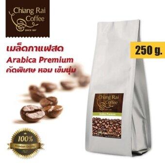 Arabica premium คัดพิเศษหอม เข้มนุ่ม คั่วกลาง 1 ถุง 250 กรัม