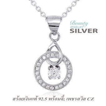 Beauty Jewelry เครื่องประดับผู้หญิง สร้อยพร้อมจี้เพชร ดีไซน์ทันสมัย เงินแท้ 92.5 sterling silver ประดับด้วยเพชรสวิส CZ รุ่น PS2132-RR เคลือบทองคำขาว (สร้อยเงินแท้ 92.5 ยาว 18 นิ้ว)