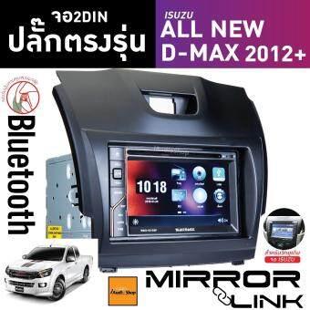 Black Magic **ปลั๊กตรงรุ่น** ระบบมิลเลอร์ลิงค์ วิทยุติดรถยนต์ จอติดรถยนต์ จอ2DIN วิทยุ2DIN จอตรงรุ่น BMG-6517 MIRROR LINK พร้อมหน้ากากตรงรุ่นรถ อีซูสุ ออลนิว ดีแมค ISUZU ALL NEW DMAX 12-15 (ปลั๊กตรงรุ่นไม่ต้องตัดต่อสายไฟ)(สำหรับวิทยุเดิมเป็นจอISUZU)