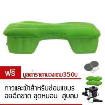 ที่นอนในรถ เปลี่ยนเบาะหลังรถให้เป็นเตียงนอน Car air bed (Green)