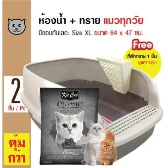 เปรียบเทียบราคา Catidea ห้องน้ำแมว กระบะทรายแมว Size XL ขนาด 64x47 ซม. + Kit Cat ทรายแมว ทรายเบนโทไนต์ กลิ่นชาร์โคล จับเป็นก้อนดี ฝุ่นน้อย สำหรับแมวทุกสายพันธุ์ ขนาด 10 ลิตร