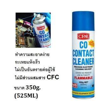 Harga CRC co-contact Cleaner ������������������������������������������������������������ 350g