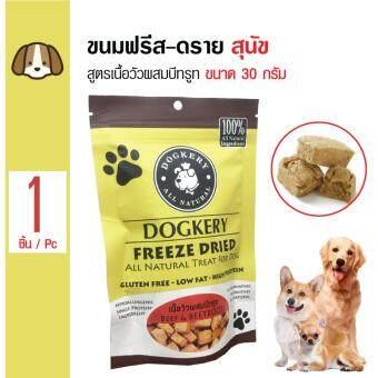 Dogkery Freeze Dried ขนมทานเล่น อาหารฟรีส-ดราย รสเนื้อวัวผสมบีทรูทสำหรับสุนัขทุกสายพันธุ์ ขนาด 30 กรัม