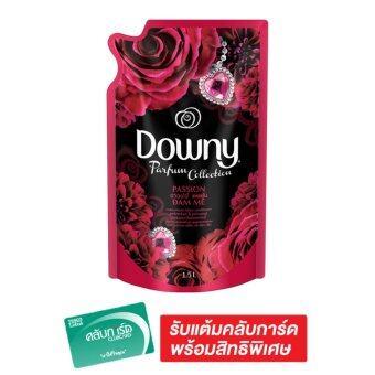 DOWNY ดาวน์นี่ น้ำยาปรับผ้านุ่ม แพชชั่น 1.5 ลิตรรีฟิล