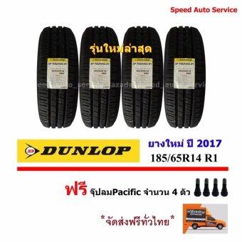 DUNLOP ยางรถยนต์ 185/65R14 รุ่น SP TOURING R1 4 เส้น (ฟรี จุ๊บลม Pacific ทุกเส้น)
