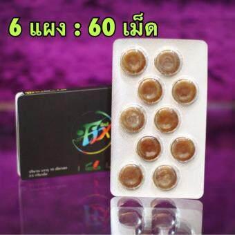 Fix ฟิกซ์ ลูกอมเลิกบุหรี่ ( 6 แผง = 60 เม็ด)
