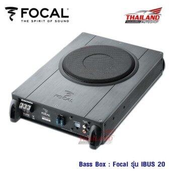 Focal Subbox ซับบ๊อคขนาด 8\  Plug  Play  รุ่น IBUS20