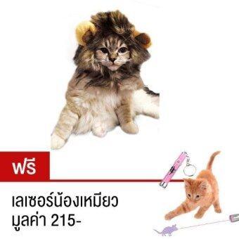 G2G วิกผมทรงแผงคอสิงโต สำหรับสุนัขและแมว ขนาดเล็ก (สีเทา) แถมฟรีปากกาเลเซอร์แมว