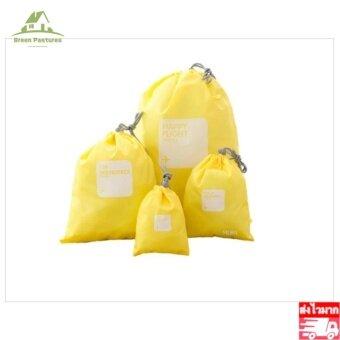 GP00020 ถุงจัดระเบียบสิ่งของสำหรับเดินทาง กระเป๋าจัดระเบียบ ถุงหูรูด Set 4 ใบ(Yellow)