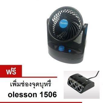 Huxin พัดลมใช้ในรถยนต์ ระบบใบพัดเดี่ยว\nช่วยกระจายความเย็นสู่ด้านหลัง/เครื่องเดินเงียบ - Vehicle Fan รุ่น\nHX -T507 - สีดำ/น้ำเงิน (ฟรี olesson 1506 สีดำ)