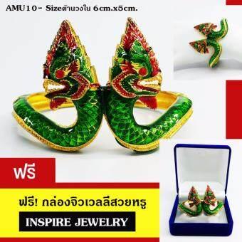 Inspire Jewelry กำไลพญานาคลงยาสีเขียว สำหรับพิธีการบูชาพญานาคราช งานเฉพาะกิจ หรือบูชา การแต่งกายที่ต้องการเอกลักษณ์พิเศษ ถวายบนหิ้งเป็นต้น