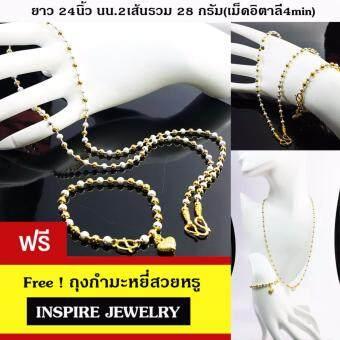 Inspire Jewelry ชุดเซ็ทสร้อยคอพร้อมสร้อยข้อมือเม็ดอิตาลี 2กษัติรย์ เม็ด4มิล สร้อยคอยาว24นิ้ว