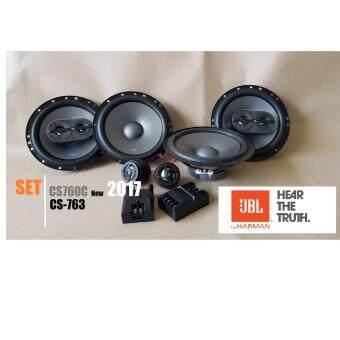 JBL-SET2ชุด ลำโพง/UPGRADE/อัฟเกรดเสียงลำโพง JBLรุ่น CS-760Cแยกชิ้น 6.5\นิ้ว(รุ่นใหม่)+ และ JBLรุ่น CS-763 แกนร่วม6.5.นิ้ว(CS-760C+CS-763)
