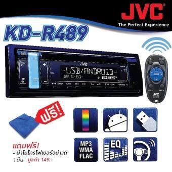 JVC วิทยุติดรถยนต์  วิทยุ   เครื่องเสียงติดรถยนต์  ตัวรับสัญญาณแบบสเตอริโอ เครื่องเสียงรถยนต์ แบบ1DIN KD-R489 + แถมฟรี ผ้าไมโครไฟเบอร์ 1ผืน